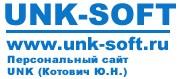 UNK-SOFT | Персональный сайт UNK (Котович Ю.Н.)